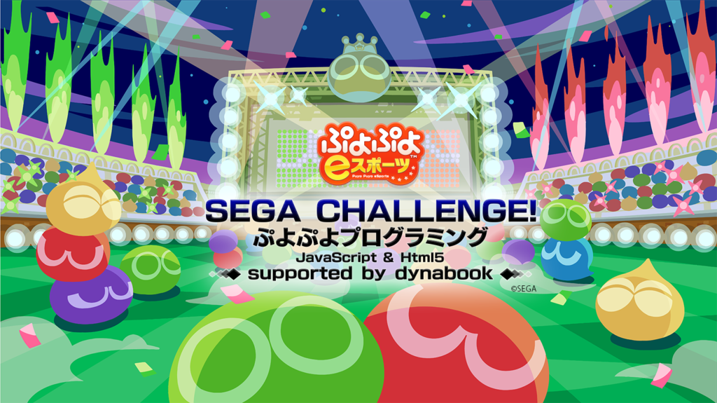 SEGA CHALLENGE! ぷよぷよプログラミング
