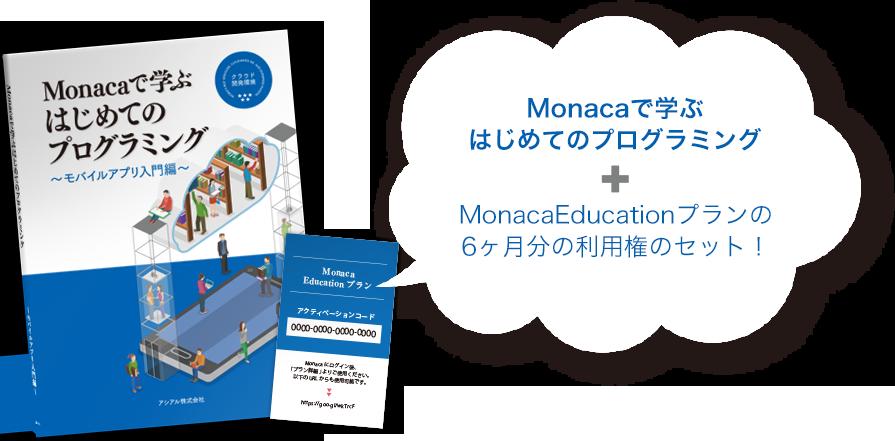 MonacaEducation スターターキット